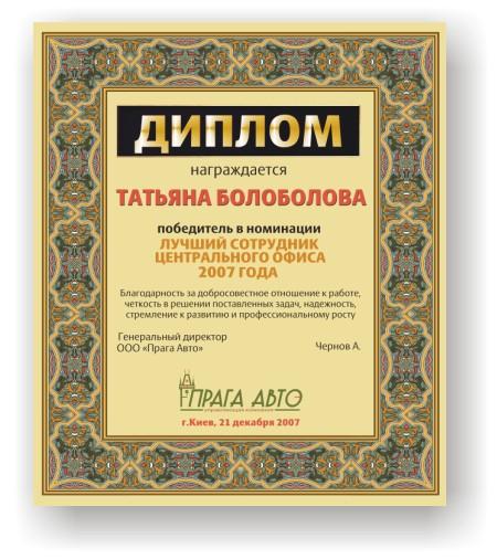 Номинация для поздравления сотрудников 15